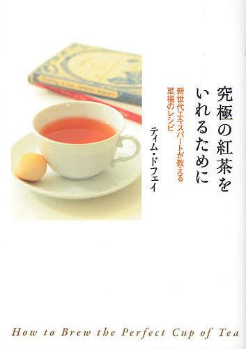 新作通販 究極の紅茶をいれるために 高額売筋 新世代エキスパートが教える至福のレシピ ティム 3000円以上送料無料 ドフェイ