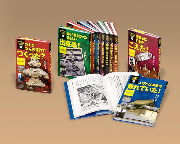 これは真実か!?日本歴史の謎100物語 10巻セット【3000円以上送料無料】