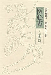 【100円クーポン配布中!】医心方 巻4/丹波康頼/槙佐知子
