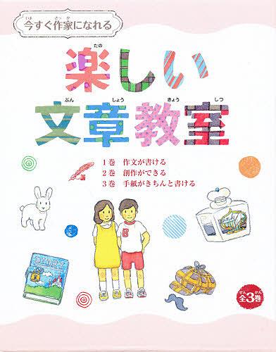 【100円クーポン配布中!】今すぐ作家になれる!楽しい文章教室 全3
