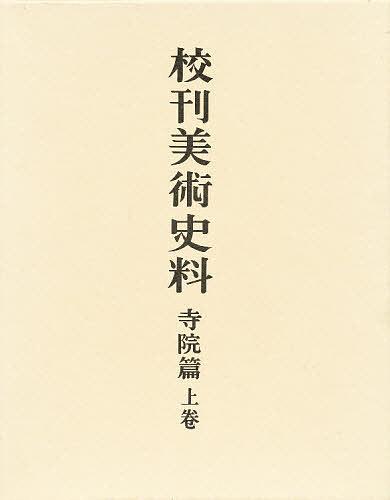 【100円クーポン配布中!】校刊美術史料 寺院篇 上巻/藤田経世