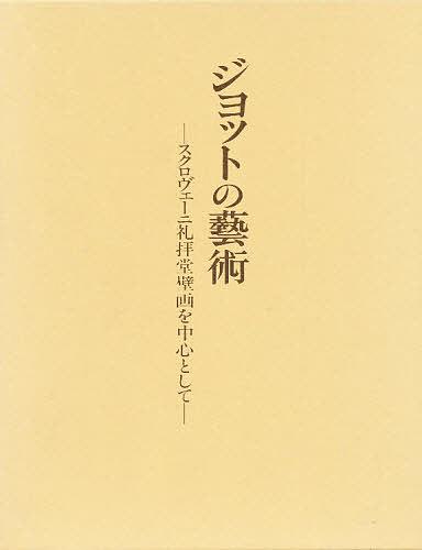ジョットの芸術 スクロヴェーニ礼拝堂壁画を中心として/佐々木英也【合計3000円以上で送料無料】