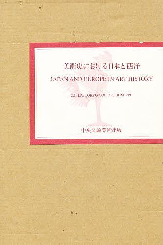 【100円クーポン配布中!】美術史における日本と西洋 国際美術史学会東京会議1991/SHUJITAKASHINA
