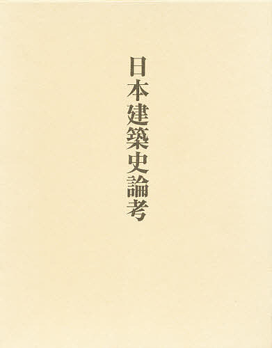 【100円クーポン配布中!】日本建築史論考/川上貢