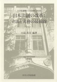 【100円クーポン配布中!】日本法制の改革:立法と実務の最前線 大学院講座・日本法制2010年/小島武司