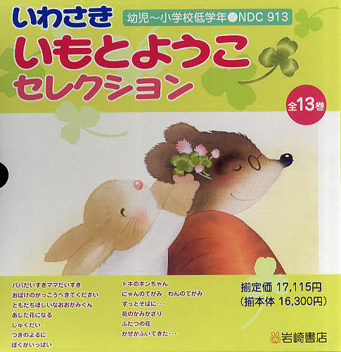 いわさき いもとようこセレクショ 全13【3000円以上送料無料】