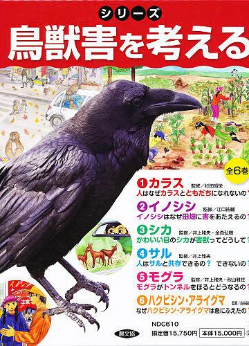 【100円クーポン配布中!】シリーズ 鳥獣害を考える 全6巻