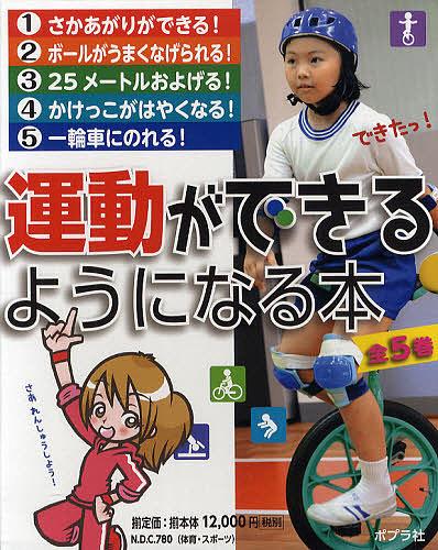 【100円クーポン配布中!】運動ができるようになる本 5巻セット/水口高志