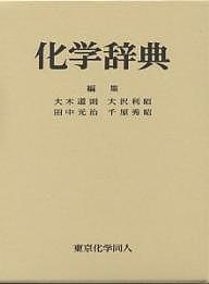 【100円クーポン配布中!】化学辞典/大木道則