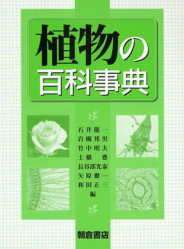 【100円クーポン配布中!】植物の百科事典/石井龍一
