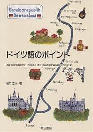 国内即発送 ドイツ語のポイント 福田幸夫 3000円以上送料無料 送料無料激安祭