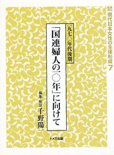 【100円クーポン配布中!】資料集成現代日本女性の主体形成 7/千野陽一