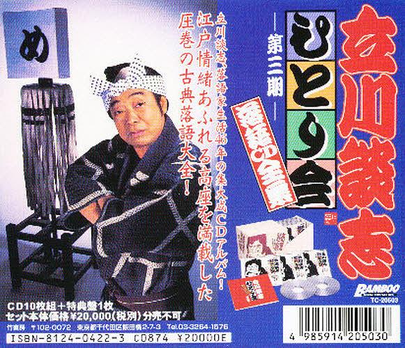 CD 立川談志ひとり会落語CD全集第三期