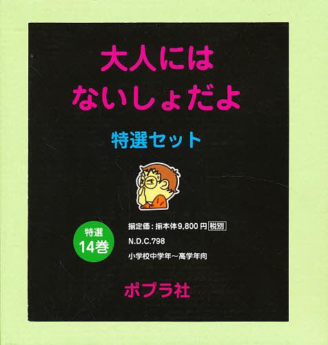 【100円クーポン配布中!】大人にはないしょだよ 全14巻