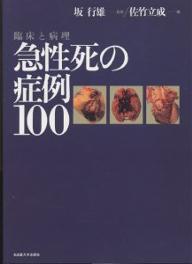【100円クーポン配布中!】急性死の症例100 臨床と病理/佐竹立成