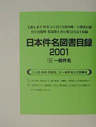 【100円クーポン配布中!】日本件名図書目録2001 2