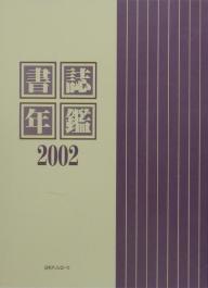 【100円クーポン配布中!】書誌年鑑 2002/深井人詩/中西裕