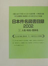 日本件名図書目録 2002-1/日外アソシエーツ