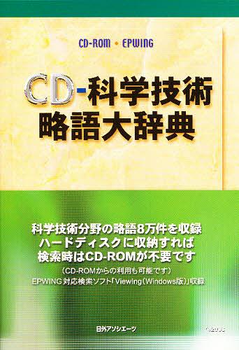 【100円クーポン配布中!】CD-ROM 科学技術略語大辞典