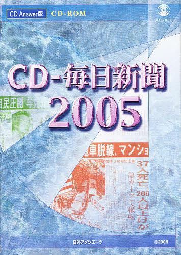 【100円クーポン配布中!】CD-ROM CD-毎日新聞2005