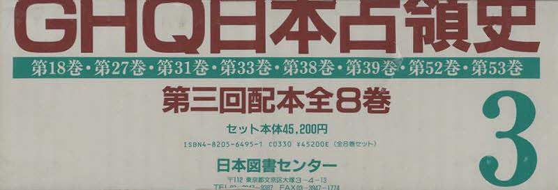 GHQ日本占領史 全8冊セット【合計3000円以上で送料無料】