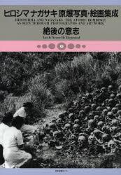 【100円クーポン配布中!】ヒロシマナガサキ原爆写真・絵画集成 4