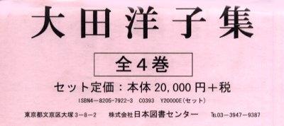 【100円クーポン配布中!】大田洋子集 復刻版 4巻セット