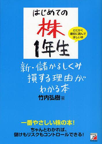 ASUKA BUSINESS はじめての株1年生新 儲かるしくみ損する理由がわかる本 とにかく最初に読んでほしい本 ちゃんとわかれば 販売 マーケティング 3000円以上送料無料 一番やさしい株の本 儲けもリスクもコントロールできる 竹内弘樹