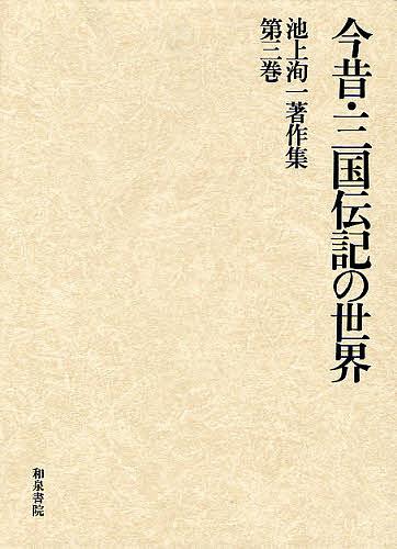 【100円クーポン配布中!】池上洵一著作集 第3巻/池上洵一