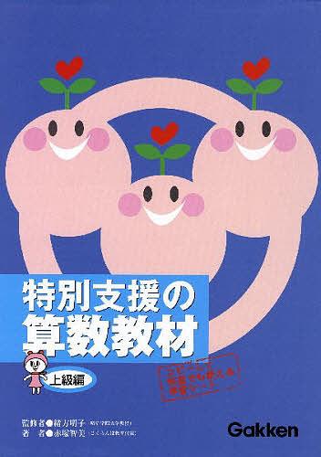 【100円クーポン配布中!】特別支援の算数教材 上級編/赤塚智美