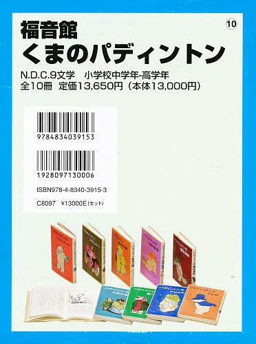 【100円クーポン配布中!】くまのパディントン 全10巻