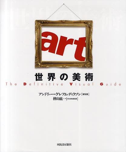世界の美術 The Definitive Visual Guide