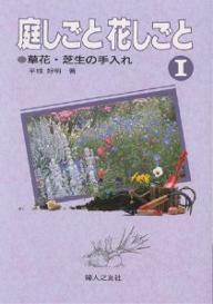 家庭の園芸 4 庭しごと花しごと 1/平城好明【3000円以上送料無料】