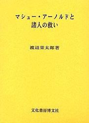 マシュー・アーノルドと諸人の救い/渡辺栄太郎【合計3000円以上で送料無料】