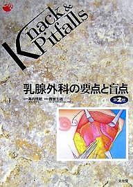 【100円クーポン配布中!】乳腺外科の要点と盲点/霞富士雄