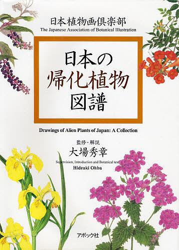 日本の帰化植物図譜/日本植物画倶楽部【3000円以上送料無料】
