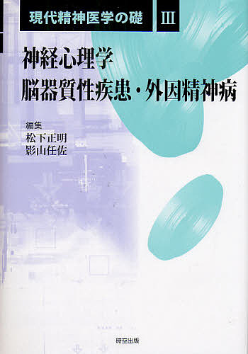 【100円クーポン配布中!】現代精神医学の礎 3/松下正明/影山任佐
