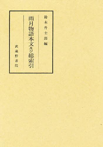雨月物語本文及び総索引/鈴木丹士郎