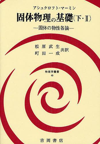 物理学叢書 49 人気ブランド多数対象 固体物理の基礎 下 マーミン 松原武生 好評受付中 3000円以上送料無料 2
