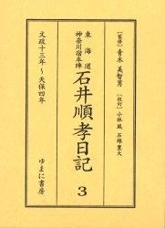 東海道神奈川宿本陣石井順孝日記 3/石井順孝/小林風/石綿豊大