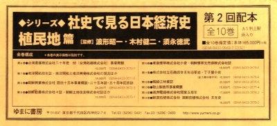 社史で見る日本経済史 植民地編2配全10【3000円以上送料無料】