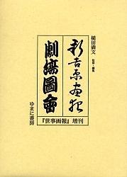 新吉原画報・劇場図会 復刻/槌田満文【3000円以上送料無料】