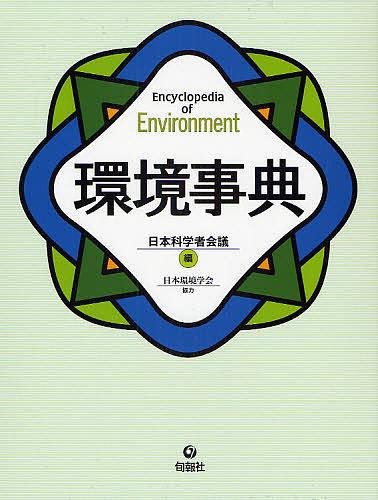 【100円クーポン配布中!】環境事典/日本科学者会議