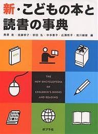 【100円クーポン配布中!】新・こどもの本と読書の事典/黒澤浩