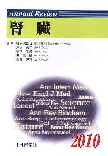 【100円クーポン配布中!】Annual Review腎臓 2010
