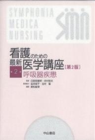 【100円クーポン配布中!】看護のための最新医学講座 第2巻/貫和敏博
