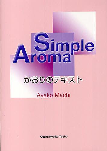 好評 付与 Simple Aroma かおりのテキスト 町安弥子 3000円以上送料無料