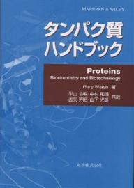 【100円クーポン配布中!】タンパク質ハンドブック/GaryWalsh/平山令明