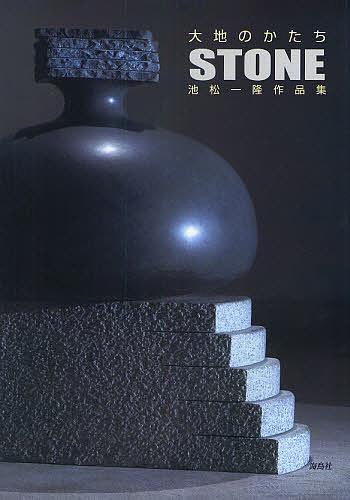 STONE 再販ご予約限定送料無料 大地のかたち 年間定番 池松一隆作品集 3000円以上送料無料