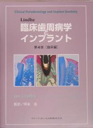 【100円クーポン配布中!】Lindhe臨床歯周病学とインプラント 臨床編/JanLindhe
